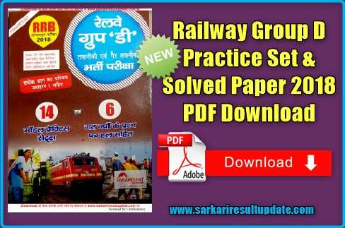 Railway Group D Practice Set & Solved Paper 2018 PDF Download